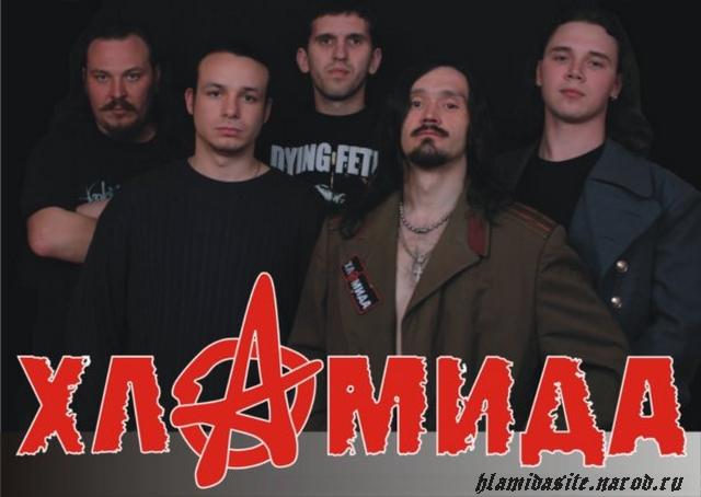 Хламида (концерт в Луганске)